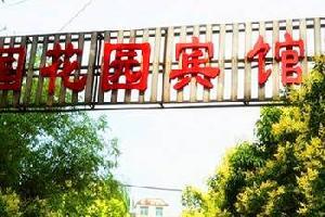 洛阳国花园宾馆
