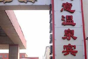 濮阳天意温泉宾馆