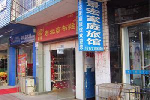 长沙景宏家庭旅馆