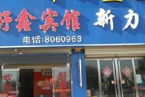 枣庄舒鑫宾馆