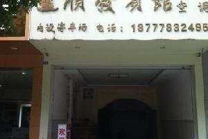 凤山顺发宾馆(河池)