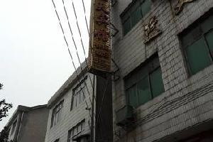 宜都枝城蓝天宾馆