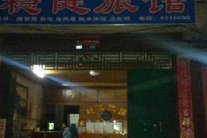 靖西稳健旅馆(百色)