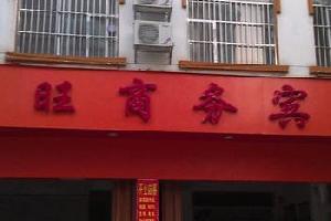 德保锦旺商务宾馆(百色)