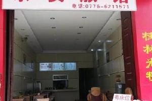 靖西泰安旅馆(百色)