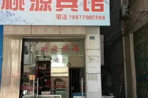德保桃源宾馆(百色)