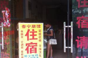 南宁春宁旅馆