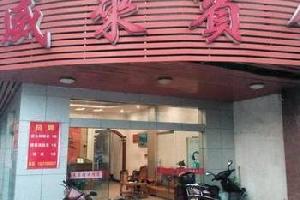 桂平威来宾馆