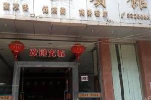 桂平禄业宾馆