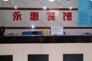 钦州永惠宾馆