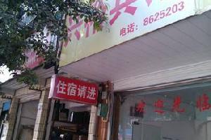 三江兴裕旅馆(柳州)