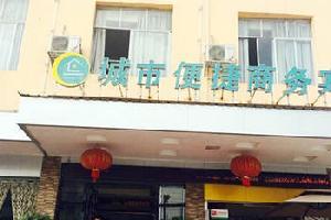 上思县城市便捷商务宾馆