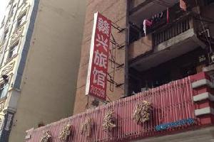 梧州赣兴旅馆