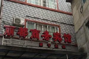 柳州馨平宾馆(荣军店)