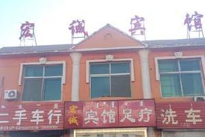 五原县宏诚宾馆
