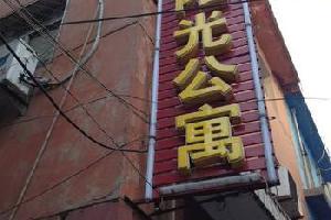 临汾阳光公寓