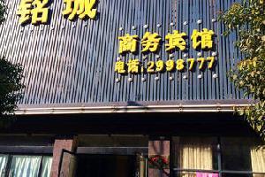 宜丰铭城商务宾馆