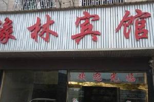 汝城县缘林宾馆