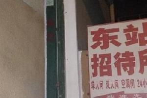 无为县东站招待所