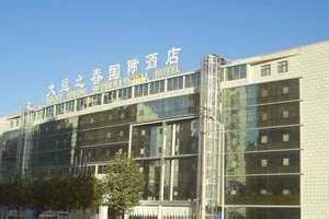 济宁大运之春国际酒店