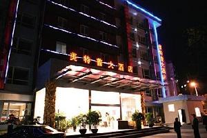 宜昌美特普大酒店(含双份早餐)