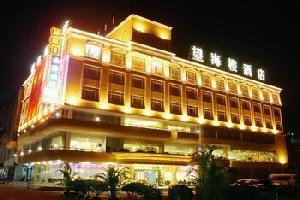 惠州望海楼酒店(澳头店)