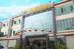 清远华航酒店