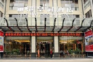 梧州市丽港皇冠酒店