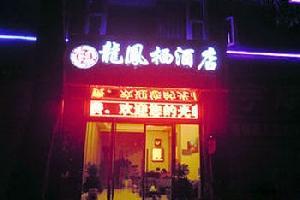 乐山龙凤栖酒店