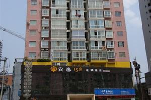 安逸158连锁酒店(达州店)