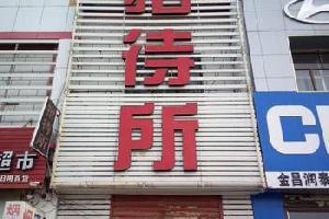 金昌佰亿家招待所