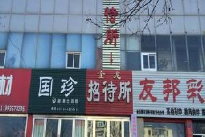 金龙招待所(金昌)