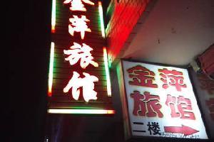 赤城金萍旅店