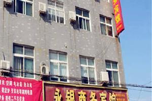 舞阳县永银商务宾馆