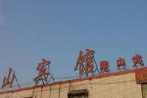 吐鲁番登山宾馆