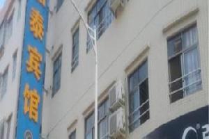 云浮新兴嘉泰宾馆