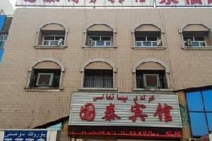 吐鲁番国泰宾馆