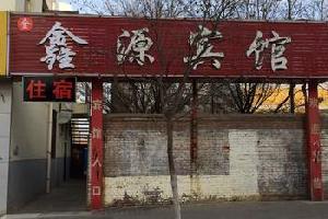 金昌金鑫源宾馆(武都路)