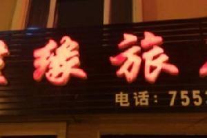 长汀佳缘旅店