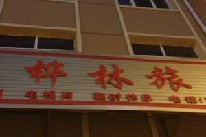 长汀白桦林旅店