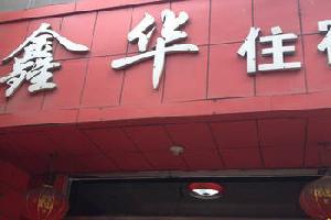 临汾鑫华招待所