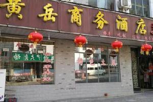 黄山黄岳商务酒店