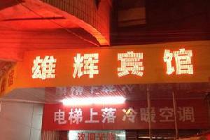 梧州雄辉宾馆