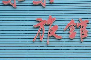 锦州乐乐旅馆