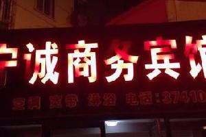 锦州宁城商务宾馆