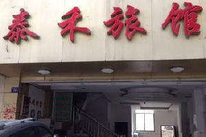 岑溪泰禾旅馆(梧州)