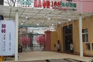 99优选酒店(北京大观园广安门店)