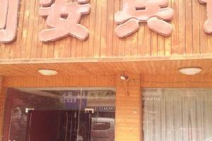 广元宝轮镇利安宾馆
