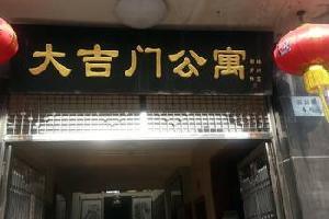 扬州大吉门公寓