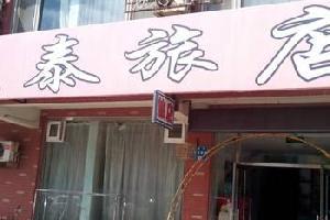锦州天泰旅店